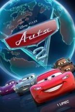 Auta2